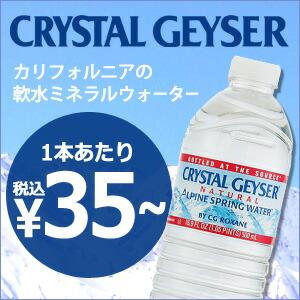 CRYSTAL GEYSER ����ե���˥������Υߥͥ�륦��������