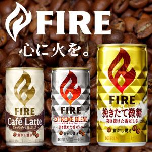 心に火を。FIRE
