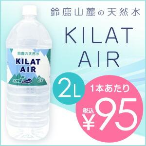 KILAT AIR �뼯��ϼ��ŷ���� 2L