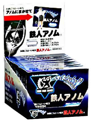 鉄人アノム 10箱入【日用品屋】【※キャンセル・変更不可】【日用品屋】と記載のある商品のみ同梱可能です。※北海道、沖縄、離島は配