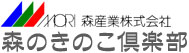 日本一のキノコ種菌メーカー森産業株式会社が運営する森のきのこ倶楽部