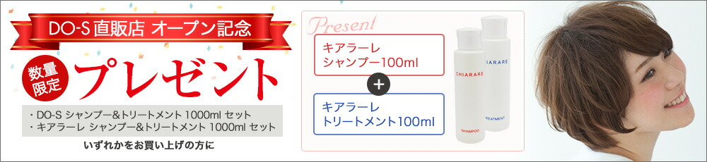 DO-S直販店オープン記念プレゼント【数量限定】
