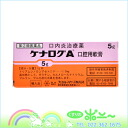 0.1% of ointment (OTC) for ケナログ A oral cavities 5 g *3