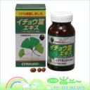 Maruman Ginkgo biloba leaf extract 100 grain