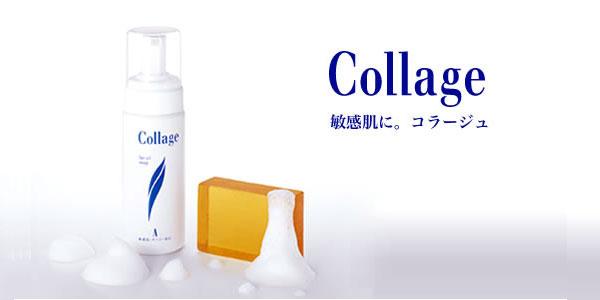 コラージュ石鹸シリーズ