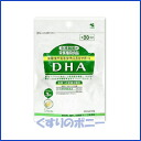 Kobayashi-made medications DHA 90 grain supplements