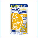 "DHC supplement Ginkgo biloba 60 grain ""20 minutes""]"