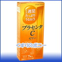 10 g of *7 placenta C jelly Motoiri ★ appointed date of delivery eye is it lower: 3-10 days★