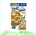 DHC chitoglucan (キトグルカン) 20-40 grain