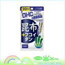 DHC kelp + fucoidan 20 minutes (60 tablets)