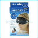 Zhongshan expression magico solid sleep mask black