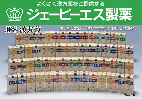 JPS(ジェーピーエス)漢方薬 製品一覧