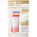 Washable-based full mark Shiseido Shiseido co., Ltd. < FWB > 35 g < thought the makeup remover makeup base >