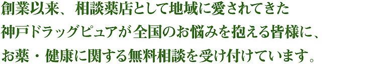 創業以来、相談薬店として地域に愛されてきた神戸ドラッグピュアが全国のお悩みを抱える皆様に、お薬・健康に関する無料相談を受け付けています。