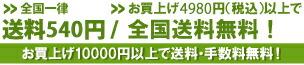 送料490円/お買上げ5000円以上で全国送料無料!/10000円以上で送料・手数料無料!
