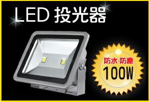 LED�����100W