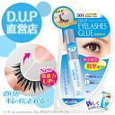 Rubbermaid D.U.P アイラッシュグルー super fit 501 N (false eyelashes glue)