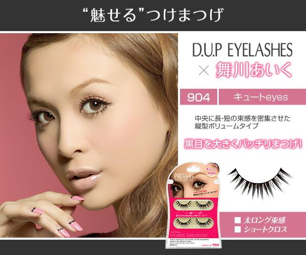 D.U.P�������������ܤĤ��ޤĤ���904 ���塼��eyes