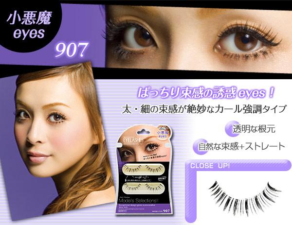 907 小悪魔eyes