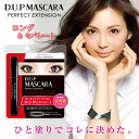 D.U.P MASCARA PERFECT EXTENSION