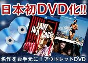 ≪日本初DVD化!≫