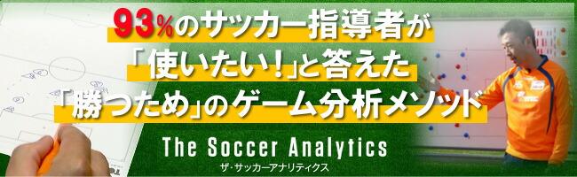 ザ・サッカーアナリティクス