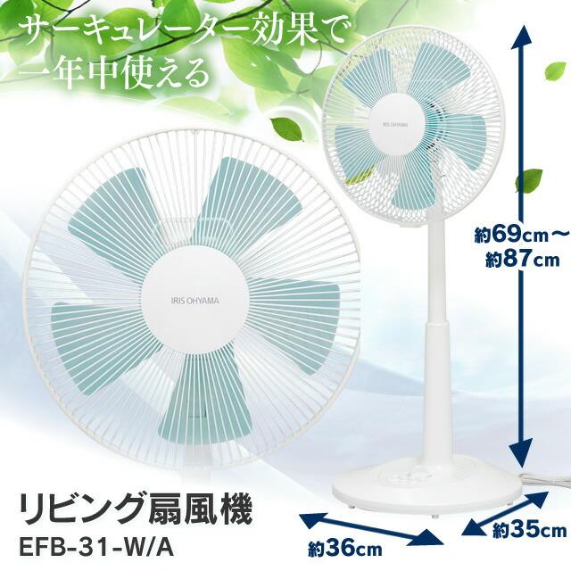リビング扇風機 EFB-31-W/A