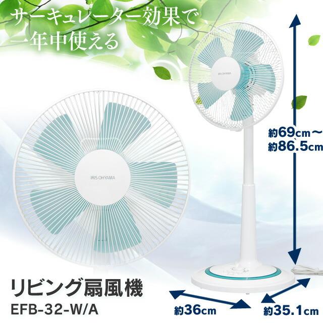リビング扇風機 EFB-32-W/A