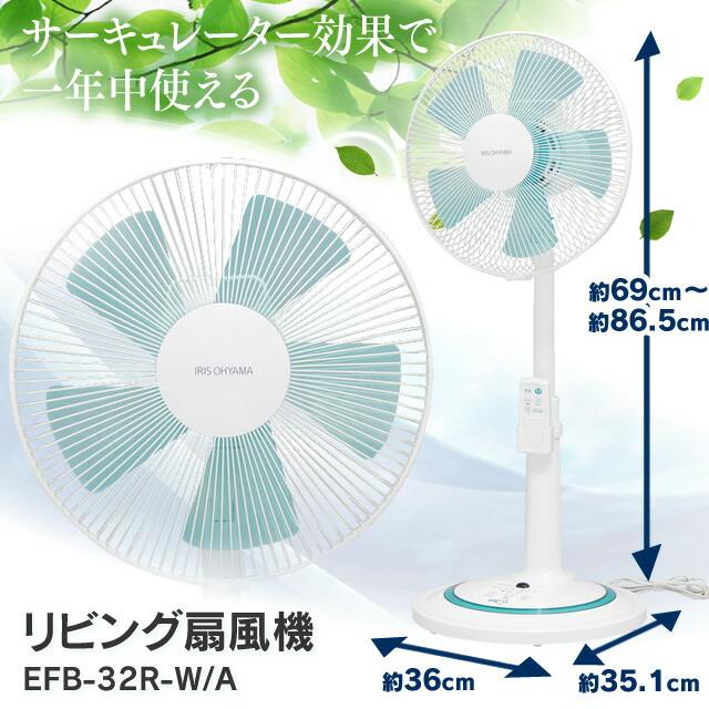 リモコン式リビング扇風機 EFB-32R-W/A?