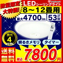 LED ceiling light 12 tatami mats for /SG-12N [8-12 tatami mats with a timer response / 4700lm/4-tone light / remote control / Nightlight brightness memory / Goodnight] IRIS Ohyama / エコルクスシー ring and ceiling lighting and energy saving