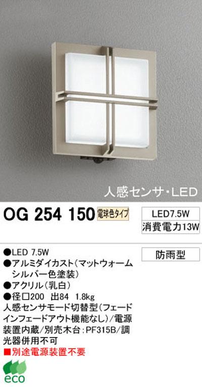 有odelic(odelic)人感觉感应器的led纤细门灯og254150电灯色型漂亮