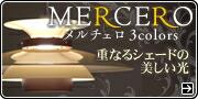�ڥ����ȥ饤��MERCERO