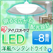 LED洋風ペンダントライト