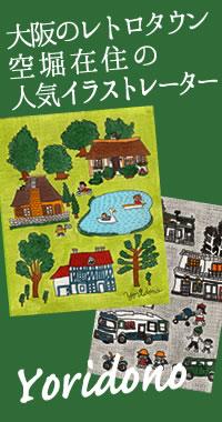 大阪のレトロタウン空堀在住の人気イラストレーター「yoridono」ヨリドノ よりどの