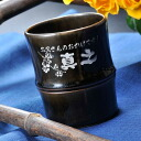 "Arita ware, bamboo""shochu Cup new color black only"
