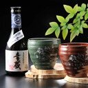 Name put the present calm Arita shochu rock Cup past potato shochu