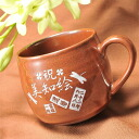 "Arita ware making mug cup ""healing"" - red earth"
