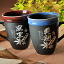 Line mug cup pair set with present Arita ware making ceramics handle
