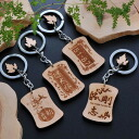 With the wooden plate key ring leaf charm (entering gift / gift set / family celebration / marriage family celebration / wedding ceremony / gift in return / present / Father's Day / Mother's Day / respect for the old / sixtieth birthday celebration / nam
