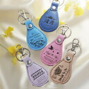Excellent case present new color handmade leather key ring pastel version