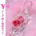 """Cinderella STORY-Crystal """"glass slipper"""" and preserved (/ gifts / gift set / 内 祝 I / marriage 内 祝 I / wedding / return / gifts / father's day / mother's day / grandparents / 60th birthday celebration / tag / name put the name into / gifts / wra"""