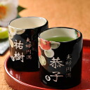 Entering name - camellia teacup pair set