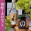 "Excellent case present Arita ware making ""rock autumn shower"" lock cup shochu set"