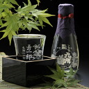 Name put the present 180 ml squares on a ginjo sake-sake glass, set of 3