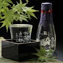 Name put the present 180 ml squares on a ginjo sake-sake glass, set of 3