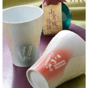Name gifts put the Kokura Castle story ginjo 180 mlx 1 & disease-free good health prayer design Cup, set of 2