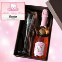 Excellent case present champagne glass & Kitty sparkling wine
