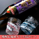 Three points of excellent case present Ryukyu glass 残波 lock & potato shochu sets