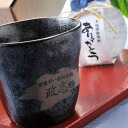 Charcoal autumn shower shochu cup & shochu set (entering gift / gift set / family celebration / marriage family celebration / wedding ceremony / gift in return / present / Father's Day / Mother's Day / respect for the old / sixtieth birthday celebrat