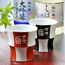 Middle of May arrival Hasami firing lattice liquor cup (entering gift / gift set / family celebration / marriage family celebration / wedding ceremony / gift in return / present / Father's Day / Mother's Day / respect for the old / sixtieth birthday cele